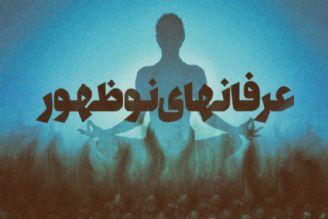 گرایش به معنویت نوظهور در غرب بیشتر از ایران است