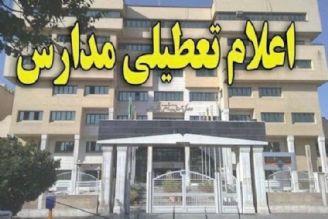 مدارس شهر تهران فقط فردا تعطیل است