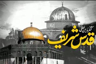 تاکید کنگره بین المللی قدس شریف بر اجرای طرح چهار مادهای رفراندوم پیشنهادی جمهوری اسلامی