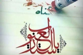 عهد ببندیم بعد از عید فطر حتی یک گناه هم انجام ندهیم