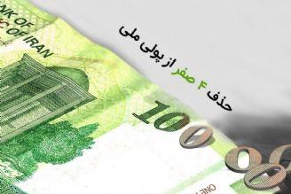 تورم بالا مانع از اجرای طرح حذف 4 صفر از پول ملی