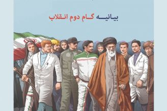 بیانیه گام دوم انقلاب از روی اقتدار نگاشته و تبیین شده است