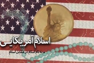 «تشیع انگلیسی» مصداقی از «اسلام آمریکایی» است