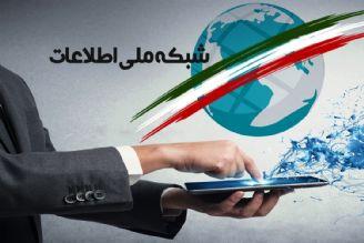 شبکه ملی اطلاعات؛ از ادعای دولت تا احساس خلاء حضورش توسط مردم