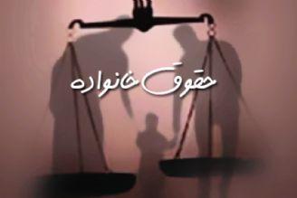 بررسی قوانین و مقررات مربوط به حقوق خانواده