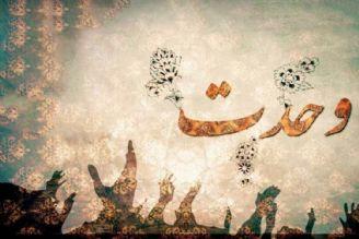 امنیت پایدار در غرب آسیا در سایه وحدت اسلامی